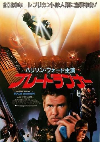 映画「ブレードランナー」(1982年)